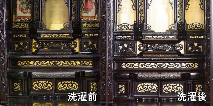 唐木仏壇 洗濯