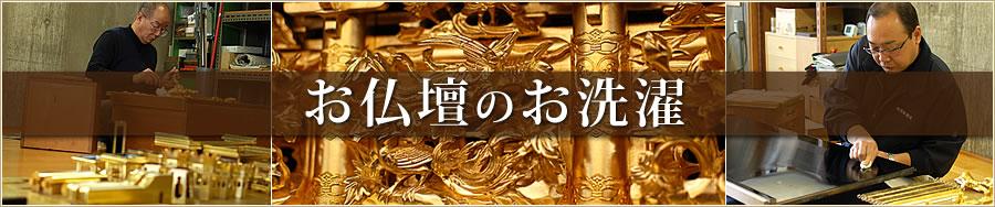 名古屋,仏壇のお洗濯、供養処分