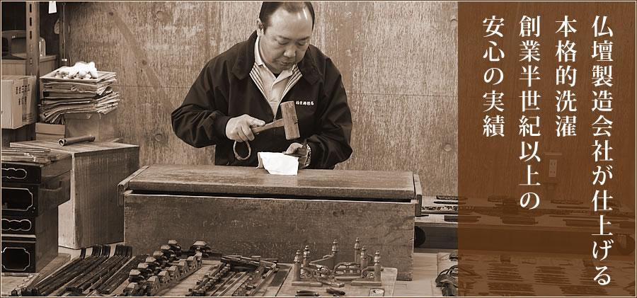 仏壇クリーニング 名古屋 仏壇の洗濯