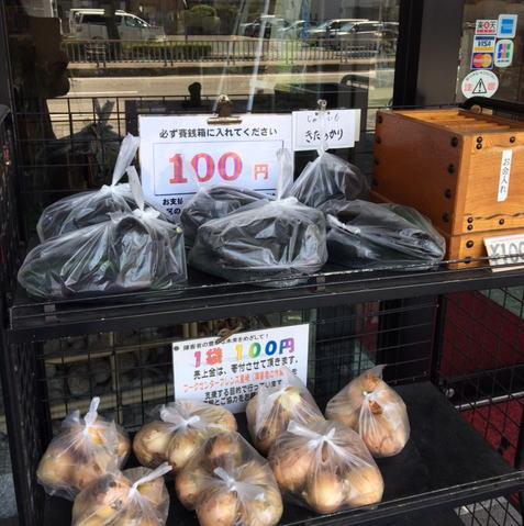 朝どれ野菜の無人販売