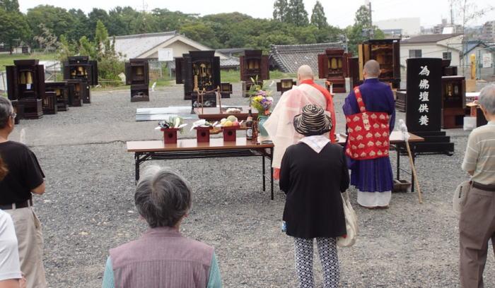 仏壇供養祭(処分)