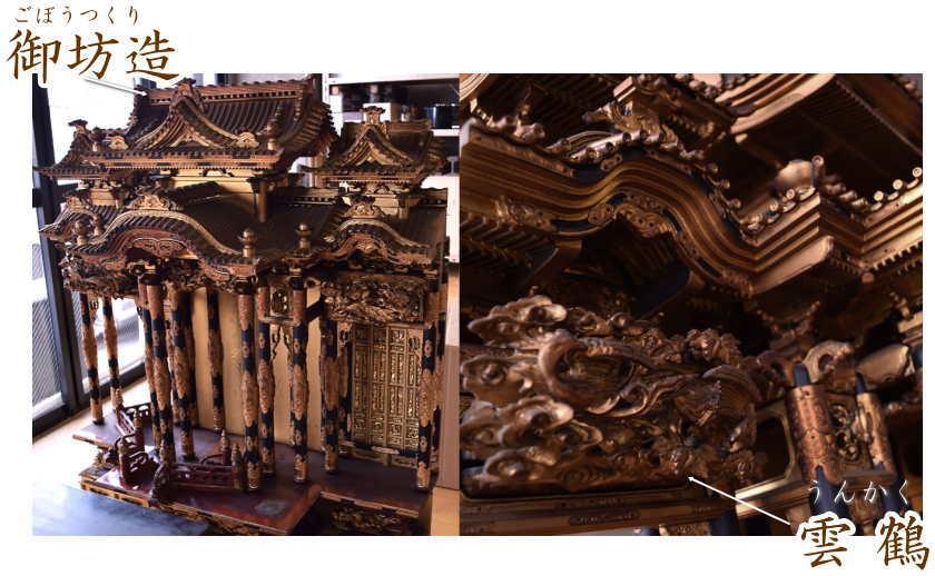 金仏壇屋根
