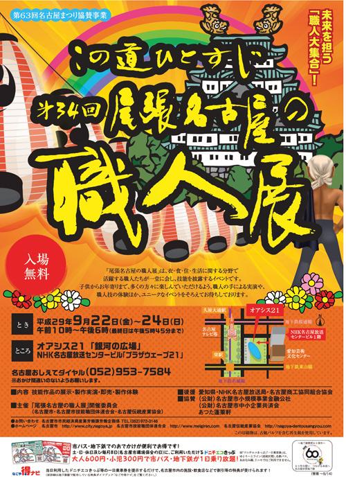 2017 尾張名古屋職人展セレモニー