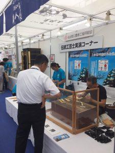 2017 尾張名古屋職人展