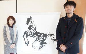 林勇輝さんと 書の馬