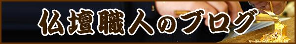 仏壇職人ブログ