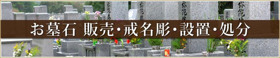 墓石 販売・戒名彫・設置・処分