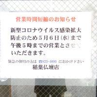 コロナ感染対策【営業時間短縮】