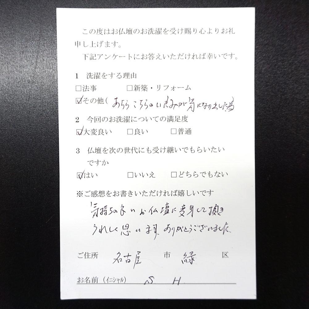 24号金仏壇本洗濯