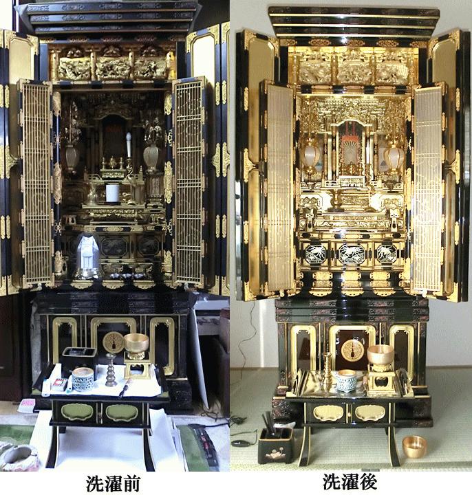 仏壇 洗濯